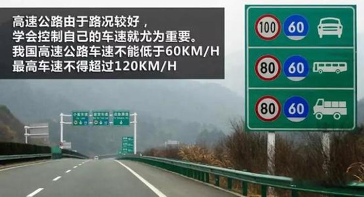 服务(高速公路安全提醒).jpg